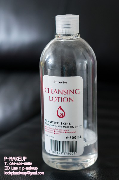 01Pirevivi-CleansingLotion